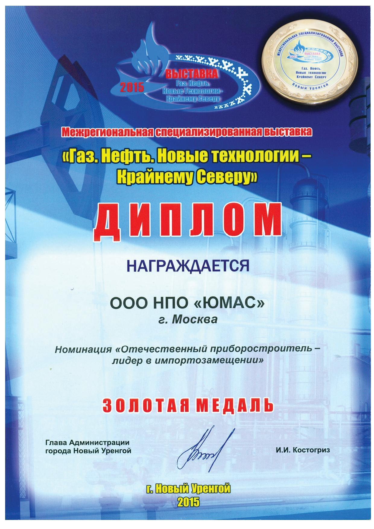 Диплом ООО НПО