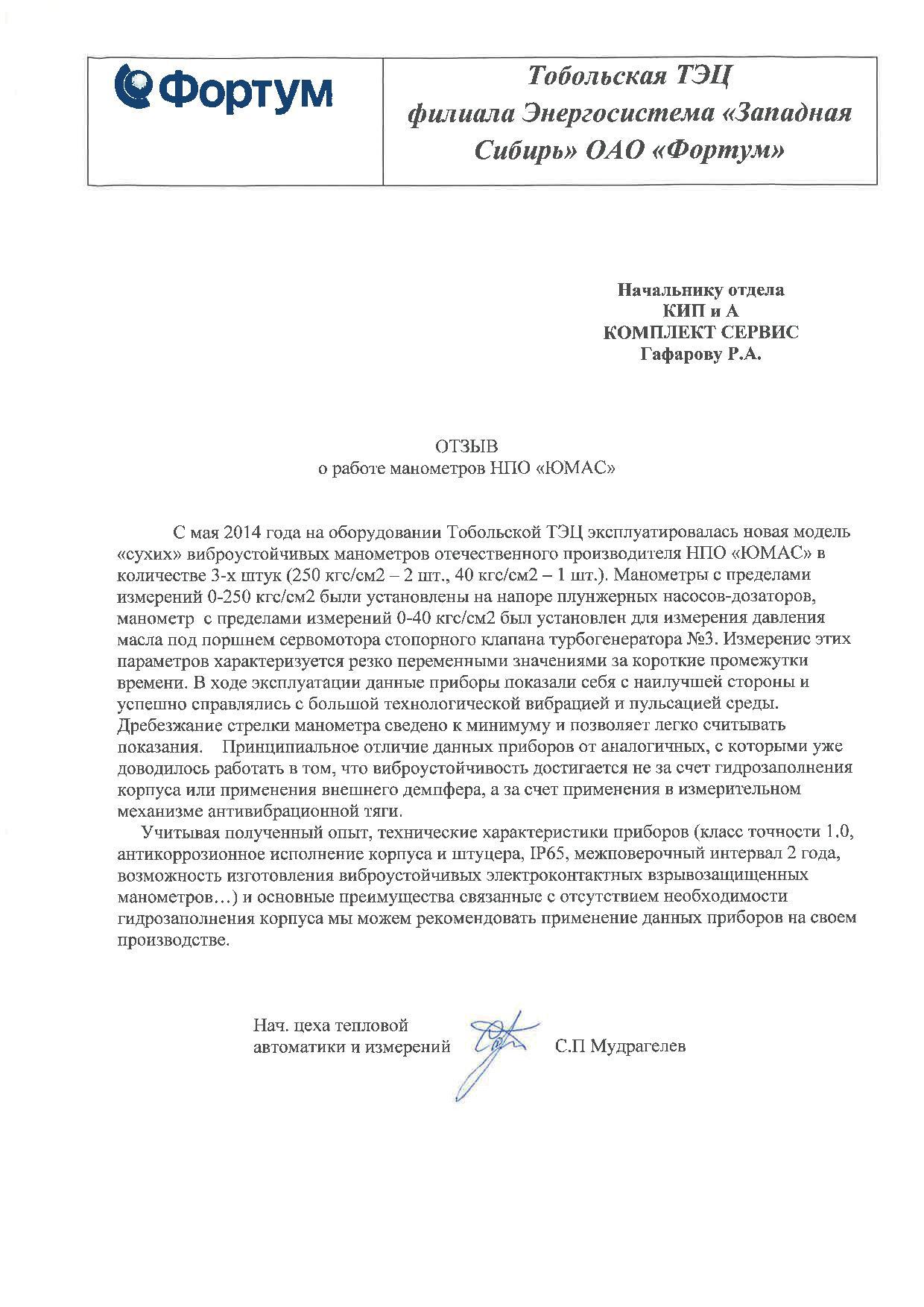 Тобольская ТЭЦ филиала Энергосистема Западная Сибирь ОАО Фортум